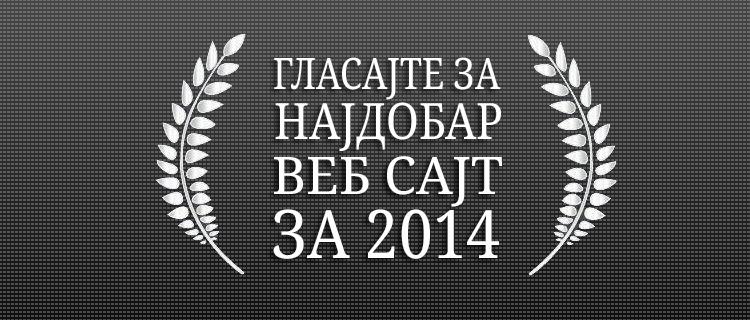 најдобар сајт за 2014