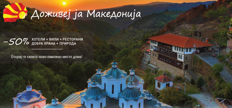 Доживеј ја Македонија - Осоговски Манастир