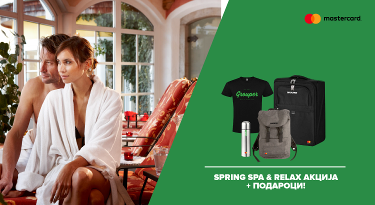 blog_spring_spa_bugarija