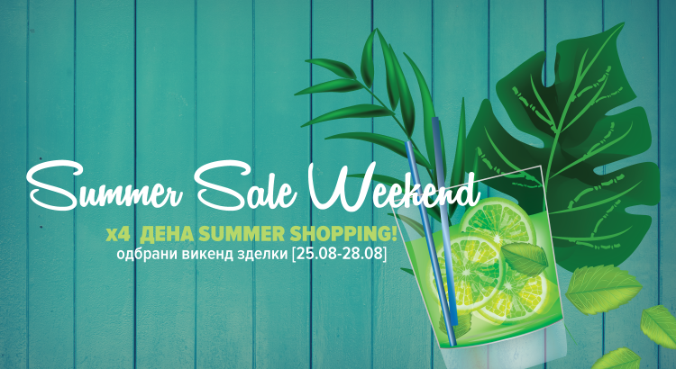 blog-summer-sale